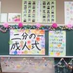 1/2成人式、ゆみなちゃんが生れて10年