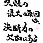 【アワサヌキ】あなたのサヌキ(男性性)の『決断力』『実行力』のエネルギーを拓くには